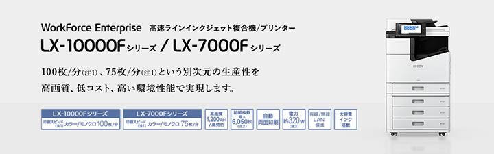 WorkForce Enterprise 高速ラインインクジェット複合機/プリンター LX-10000Fシリーズ / LX-7000Fシリーズ 100枚/分(注1)/75枚/分(注1)という別次元の生産性を 高画質、低コスト、高い環境性能で実現します。