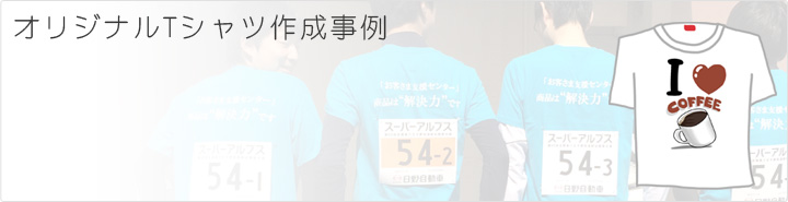 オリジナルTシャツ作成事例