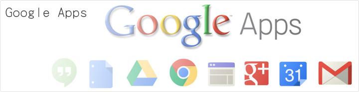 GoogleApps正規代理店