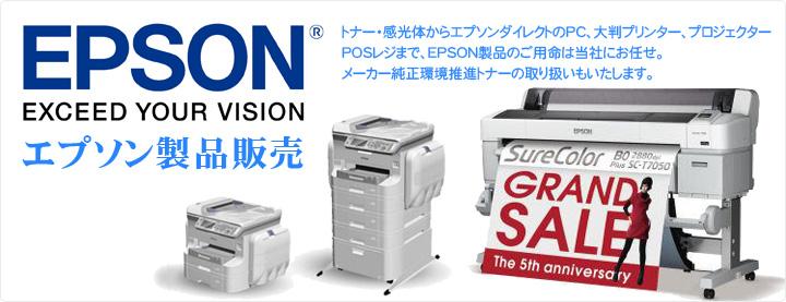 エプソン製品の販売