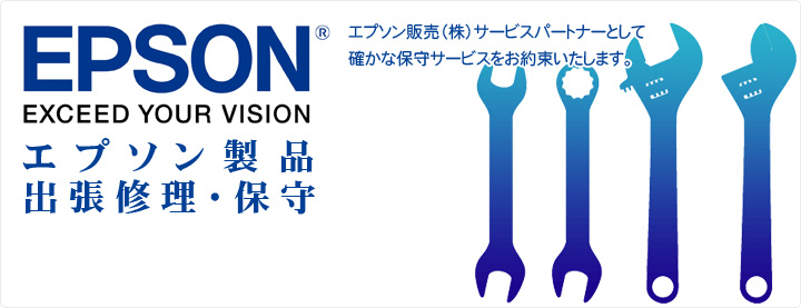 エプソン製品の出張修理・保守