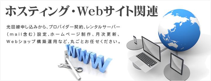 ホスティングWebサイト関連