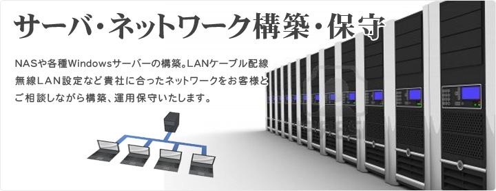 サーバーネットワーク構築・保守