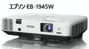 eb1945w