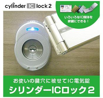 cylinder IC lock2(シリンダー IC ロック2)