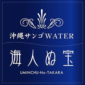 沖縄サンゴWATER『海人ぬ宝』(うみんちゅのたから)
