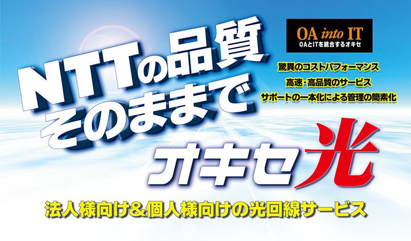 NTTの品質そのままで 光回線インターネットサービス「オキセ光」