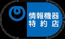NTT東日本情報機器特約店