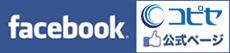 コピセ八王子店Facebookページ