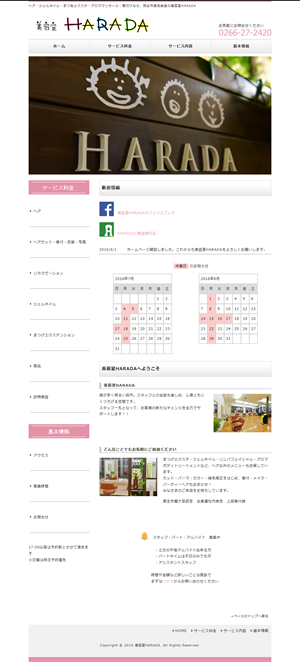 www.biyoushitsu-harada.com