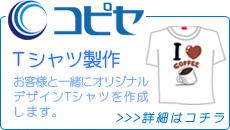 オリジナルTシャツ製作コピセ
