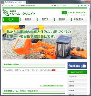 静岡県島田市の土木建設会社 (株)ドリーム・クリエイト