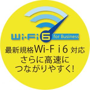 最新規格Wi-Fi6対応