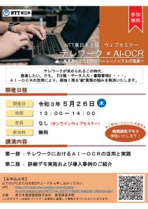 NTT東日本主催WEBセミナー テレワーク×AI-OCR ~紙業務にとらわれないニューノーマルの推進