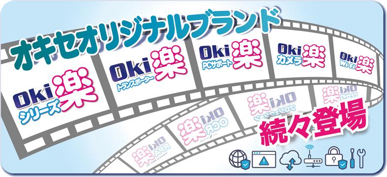 オキセオリジナルブランドOki楽シリーズ